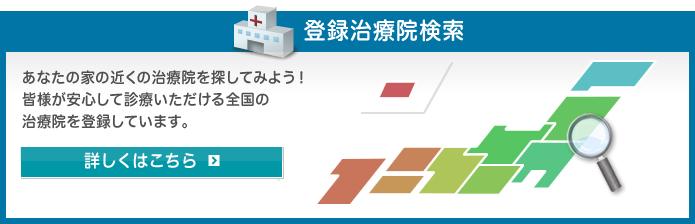 登録治療院検索