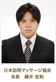 日本訪問マッサージ協会 会長 藤井 宏和